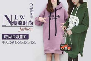每入只要199元起,即可享有換季出清-(中大尺碼)韓版寬鬆連帽保暖長版上衣〈任選1入/2入/4入/6入/8入/12入,款式/顏色/尺寸可選:A款(紫色/黑色,L/XL/2XL)/B款(粉色/灰色/綠色,L/XL/2XL/3XL)〉