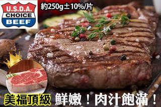每片只要318元起,即可享有【美福牛肉】美國特選Top Choice溼式熟成沙朗牛排(8oz)〈5片/10片/15片/20片〉