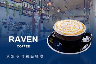 只要105元,即可享有【Raven coffee】平假日皆可抵用150元消費金額〈特別推薦:玫瑰拿鐵、焦糖瑪奇朵、黑糖拿鐵、青蘋果氣泡、燻雞帕尼尼、手工甜點、Raven實驗室〉