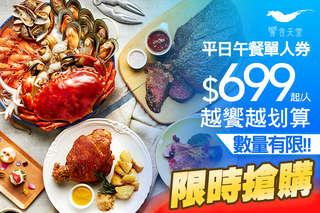 每張只要699元起,即可享有【饗食天堂】平日午餐自助式吃到飽單人券