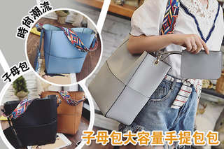 每入只要319元起,即可享有時尚潮流子母包大容量手提包包〈任選一入/二入/四入/六入/八入,顏色可選:藍色/棕色/黑色/灰色〉