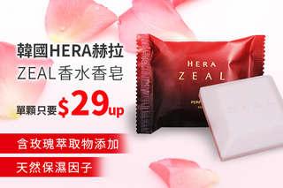 【HERA赫拉-韓國ZEAL保濕玫瑰花香水香皂(平輸)】!