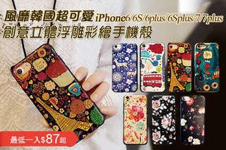 每入只要87元起,即可享有風靡韓國超可愛IPhone創意立體浮雕彩繪手機殼系列〈任選1入/2入/4入/6入/8入/12入/16入/24入,型號可選:iPhone 6/iPhone 6s/iPhone 6 Plus/iPhone 6s Plus/iPhone 7/iPhone 7 Plus,款式可選:a~g〉