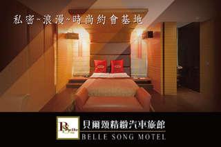 【台北-貝爾頌精緻汽車旅館】千萬裝潢、頂級享受,擁有私人游泳池、歡唱 KTV,百變的渡假風格、最奢華的住宿空間,讓您擁有最美好的假期時光!