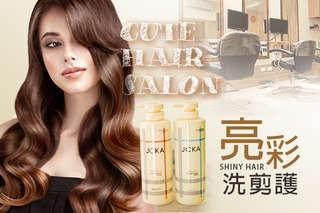 只要308元起,即可享有【Cute Hair Salon】A.亮采洗剪護專案 / B.淨化頭皮有氧護理 / C.繽紛人氣質感染髮