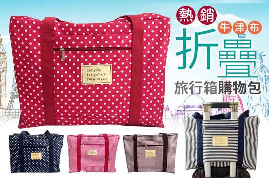 每入只要199元起,即可享有牛津布折疊旅行箱購物包〈任選一入/二入/四入/八入,款式可選:波點紅/波點藍/條紋咖/條紋紅/條紋藍〉