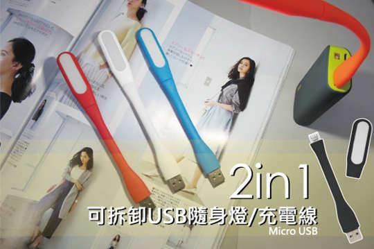 每入只要79元起,即可享有新款二合一LED燈手機充電線〈1入/2入/4入/8入/16入/32入,顏色可選:黑色/白色/藍色/紅色/橘色〉