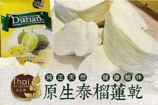 泰國【Thai original 】100%原生泰榴槤乾,堅持每10公斤榴槤僅淬選出3~4公斤香甜濕潤的果肉,急凍乾燥封存果肉香氣,獨特口感讓人回味再三,一直流連呦!