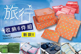 行李箱大幫手~【新款旅行多功能收納6件組】讓你輕鬆收好旅行中要攜帶的物品,分門別類好整齊,多色可選,繽紛你的旅途色彩!