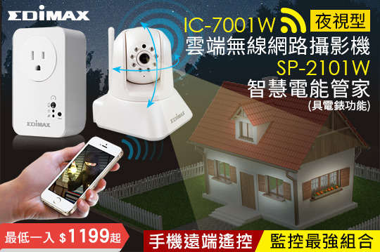 只要1290元起(免運費),即可享有【EDIMAX訊舟】智慧電能管家/夜視型雲端無線網路攝影機等組合