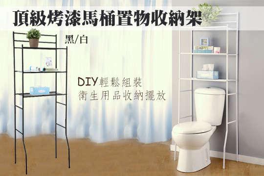 每入只要515元起,即可享有台灣製頂級烤漆馬桶置物收納架〈任選一入/二入,顏色可選:黑/白〉