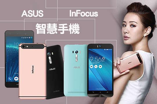 只要3950元起,即可享有【InFocus】M808 5.2吋 (2G/32G) 八核金屬智慧手機(福利品)/ 【ASUS】Zenfone Selfie ZD551KL (3G/16G) 5.5吋八核神拍(機)智慧手機一入
