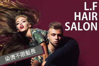只要999元,即可享有【L.F HAIR SALON】A.時尚造型洗剪護專案 / B.日系完美繽紛染護專案(不限髮長) / C.日系人氣造型燙護專案(不限髮長)