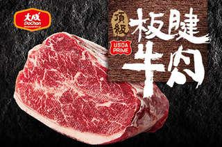每包只要279元起,即可享有【大成】美國Prime頂級安格斯板腱牛肉(牛排)〈3包/6包/9包〉