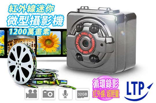 每入只要799元起,即可享有【LTP】新二代輕量骰子1200萬畫素紅外線迷你微型攝影機〈一入/二入/四入〉