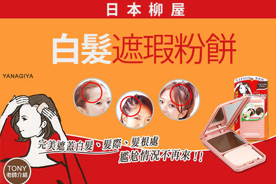 每入只要593元起,即可享有【日本柳屋】白髮遮瑕粉餅〈一入/二入/三入/四入,顏色可選:黑色/褐色,公司貨〉