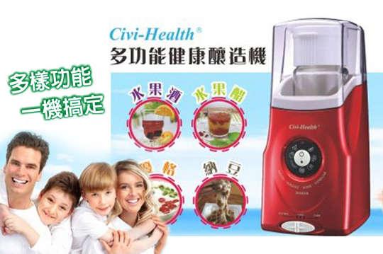 每台只要1388元起,即可享有【Civi-Health】台灣製-多功能健康釀造機(酒紅)〈一台/二台,一年保固〉