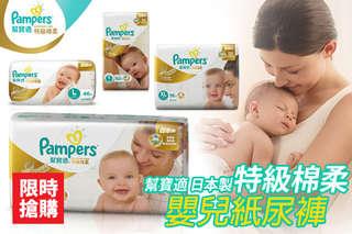 只要1639元起,即可享有限時搶購新包裝3D立體【幫寶適】日本製特級棉柔嬰兒紙尿褲S/M/L/XL一箱