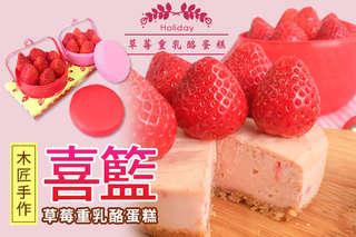每盒只要269元起,即可享有【木匠手作】喜籃草莓重乳酪蛋糕〈一盒/二盒/四盒/六盒/八盒〉
