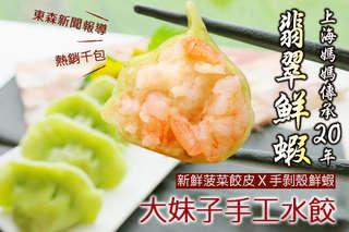 每顆只要8.5元起,即可享有【宜蘭大妹子】上海媽媽傳承20年手工翡翠鮮蝦水餃〈75顆/150顆/225顆/300顆〉