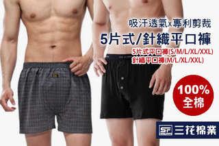 每件只要199元,即可享有【三花棉業SUN FLOWER】5片式/針織平口褲4件,款式/尺寸可選:A.5片式平口褲(S/M/L/XL/XXL,顏色隨機出貨) / B.針織平口褲(M/L/XL/XXL,顏色-暢銷混色款),每4件限選同一款式