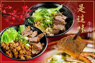免預約,平假日即買即用,位於慶城一街B1!【是這味牛肉麵】選用Q彈麵條及新鮮牛肉,炸醬的鹹香氣息更是增添層次,完美風味就要征服你挑剔的味蕾!