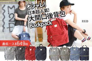 只要669元起(免運費),即可享有日本超人氣大開口後背包〈一入/二入,款式顏色可選:帆布紅色/帆布淺