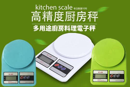 每入只要199元起,即可享有多用途廚房料理電子秤〈任選一入/二入/四入/六入/八入,款式可選:高精度微量款(0.1g~1Kg)/大公斤數(1g~7Kg),顏色可選:綠/白/藍〉