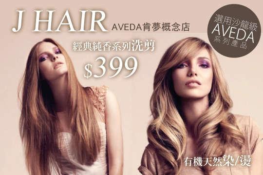 只要399元起,即可享有【J HAIR AVEDA概念店】A.AVEDA經典純香系列洗剪專案 / B.(AVEDA有機天然染髮/燙髮專案 二選一)