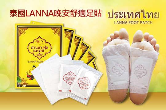 每片只要15元起,即可享有泰國LANNA晚安舒適足貼〈10片/40片/80片〉