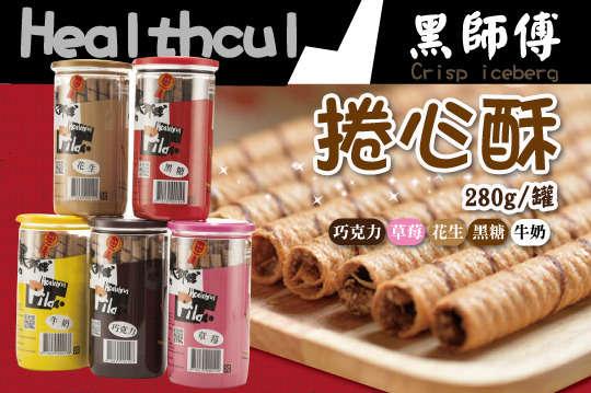 每罐只要99元起,即可享有【黑師傅】捲心酥〈任選4罐/6罐/12罐,口味可選:巧克力/草莓/花生/黑糖/牛奶〉