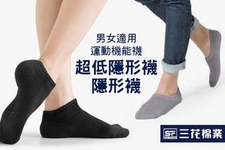 每雙只要50元,即可享有【三花棉業SUN FLOWER】台灣製-超隱形毛巾底運動襪子(男女適穿)12雙,款式可選:A.隱形運動襪/B.超隱形運動襪,顏色可選:黑12雙/深藍12雙/中灰12雙/白12雙/黑6雙+藍6雙/黑6雙+中灰6雙/黑6雙+藍2雙+中灰2雙+白2雙,每12雙限選固定款式顏色
