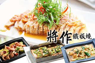 日式料理+西餐風味+台式快炒=【將作鐵板燒】!邊享用美食邊觀賞主廚的廚藝表演,特選用料在鐵板上由生轉熟,散發濃郁香氣,擁有多重感官享受!