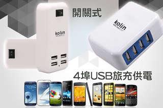 【歌林 輕巧5A 4埠USB旅充供電器(黑/白)/AC轉4埠USB開關式充電器(白)】一次增加多個USB,一口氣可充好多裝置的電,方便又快速,充電免等待!