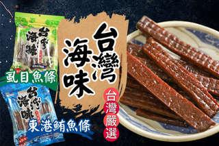 每包只要79元起,即可享有【御珍嚐】台灣海味烘烤虱目魚條/烘烤東港鮪魚條〈任選3包/8包/14包/20包〉