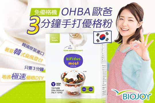 每盒只要295元起,即可享有韓國原裝進口【OHBA歐爸】3分鐘DIY手打優格粉〈1盒/2盒/4盒/8盒/17盒〉