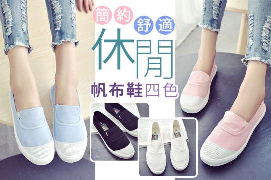 每雙只要199元起,即可享有簡約舒適休閒帆布鞋〈一雙/二雙/四雙/六雙,顏色可選:白色/黑色/粉色/藍色,尺寸可選:35/36/37/38/39〉
