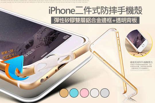 每入只要199元起,即可享有iPhone二件式防摔手機殼(彈性矽膠雙層鋁合金邊框+透明背板)〈任選1入/2入/4入/8入/16入,型號可選:i7/i7Plus/i6(s)/i6(s)Plus,顏色可選:土豪金/太空灰/氣質銀/玫瑰金〉
