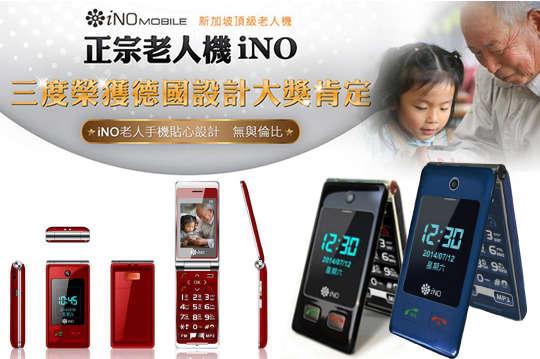 只要1659元起,即可享有【iNO】CP100 3Gx一鍵多功能雙螢幕時尚美型摺疊老人機一入,ABC方案內含不同配件組合