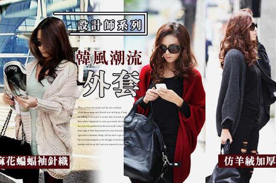 只要269元起,即可享有韓風潮流仿羊絨加厚蝙蝠披肩外套/韓版麻花蝙蝠袖針織外套等組合