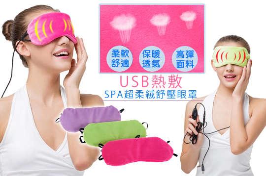 每入只要189元起,即可享有USB熱敷SPA超柔絨舒壓眼罩〈任選1入/2入/4入/6入/8入/10入/12入,顏色可選:綠/紫/桃紅〉