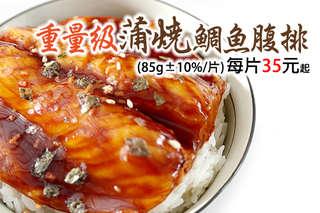 每片只要35元起,即可享有重量級蒲燒鯛魚腹排〈6片/12片/18片/24片/30片/42片〉