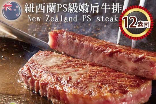 每片只要159元起,即可享有紐西蘭PS級濕式熟成12盎司雪花沙朗牛排〈3片/5片/8片/12片/15片〉