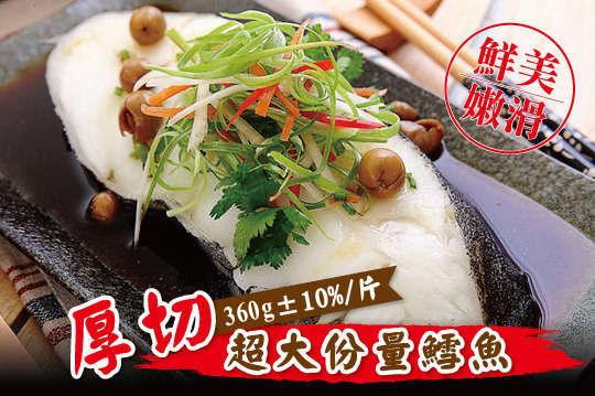 每片只要189元起,即可享有霸王級鱈魚厚切〈3片/5片/8片/12片/16片/20片〉
