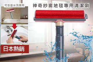 從今天開始,清洗紗窗也可以簡單又快速!【日本熱銷神奇紗窗地毯專用清潔刷】可輕鬆去除紗網上髒污,且不需要用到任何清潔劑,刷頭髒了也只要用水清洗便可重覆使用,環保又省事!
