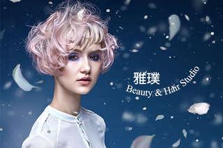 只要380元起,即可享有【雅璞Beauty & Hair studio】A.結構二段式護髮專案 / B.超人氣洗剪染/燙專案二選一(不限髮長)