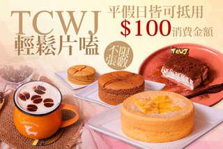 只要59元,即可享有【TCWJ輕鬆片嗑】平假日皆可抵用100元消費金額〈特別推薦:古早味蛋糕-原味、古早味蛋糕-巧克力、古早味蛋糕-咖啡、古早味蛋糕-起司、我不是提拉米蘇、啤酒蛋糕、咖啡拿鐵〉