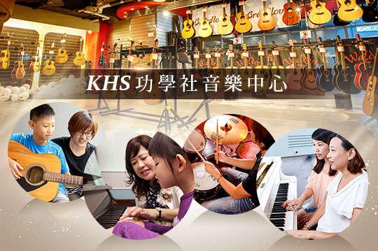 只要462元起,即可享有【KHS功學社音樂中心】體驗你的音樂夢〈音樂課程一堂:流行鋼琴/古典鋼琴/吉他/爵士鼓 四選一,每堂課程50分鐘,全台門市皆適用〉