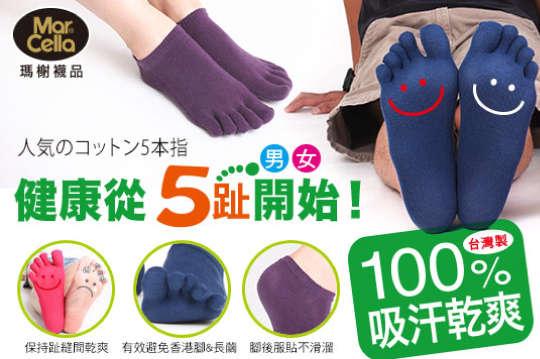 每雙只要42元起,即可享有【瑪榭】吸汗乾爽五趾船襪〈任選6雙/12雙/24雙,款式/顏色可選:男款(黑/藍/灰/藍綠)/女款(黑/紫/灰)〉