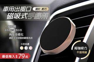 輕鬆吸住您的手機!【車用出風口磁吸式手機架】鋁合金材質,堅固又耐用,超強吸附,搖晃也不會掉落,拆裝方便,放在車內還能提升車內格調,也能當手機支架~~